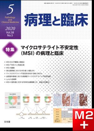病理と臨床 2020年 5月号(38巻5号)マイクロサテライト不安定性(MSI)の病理と臨床