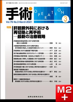 手術 2021年3月号 75巻3号 特集 肝胆膵外科における再切除と再手術―最新の治療戦略【電子版】