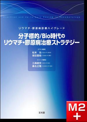 リウマチ・膠原病診療ハイグレード 分子標的/Bio時代のリウマチ・膠原病治療ストラテジー