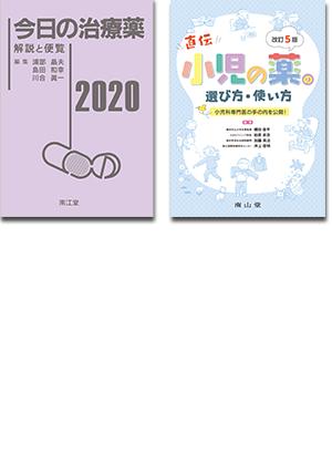 [202005] 新製品-小児の薬・今日セット