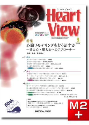 Heart View 2018年9月号 Vol.22 No.9 心臓リモデリングをどう治すか -拡大心・肥大心へのアプローチ-