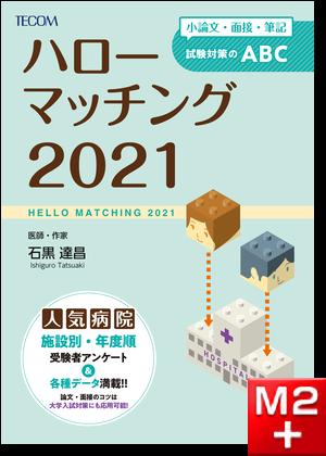 ハローマッチング2021 小論文・面接・筆記試験対策のABC