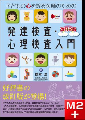 子どもの心を診る医師のための発達検査・心理検査入門 改訂2版