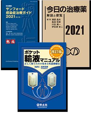 [202107] 臨床現場で役立つセット-4