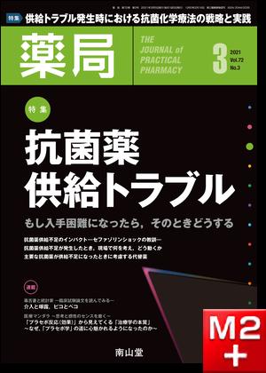 薬局 2021年3月 Vol.72 No.3 抗菌薬供給トラブル もし入手困難になったら、そのときどうする