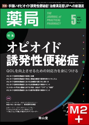 薬局 2019年5月 Vol.70 No.6 オピオイド誘発性便秘症~QOLを向上させるための対応力を身につける