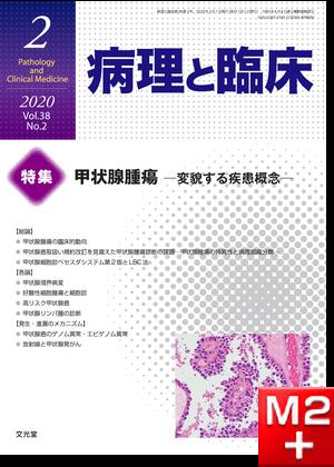 病理と臨床 2020年 2月号(38巻2号)甲状腺腫瘍~変貌する疾患概念