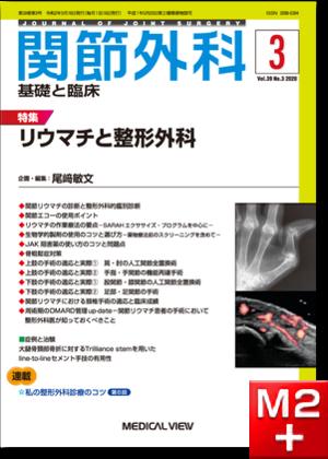 関節外科 2020年3月号 Vol.39 No.3 リウマチと整形外科