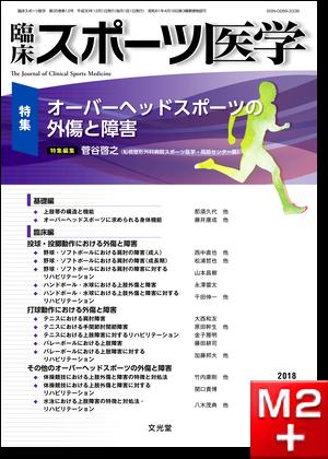 臨床スポーツ医学 2018年12月号(35巻12号)オーバーヘッドスポーツの外傷と障害