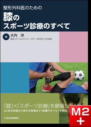 整形外科医のための 膝のスポーツ診療のすべて