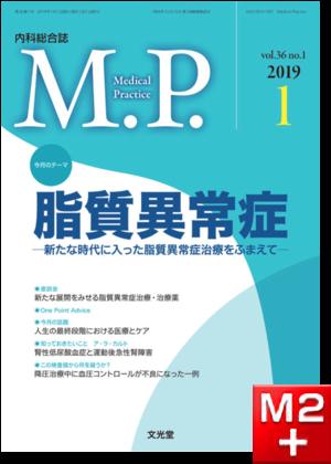 Medical Practice 2019年 1月号(36巻1号)脂質異常症~新たな時代に入った脂質異常症治療をふまえて