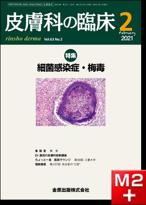 皮膚科の臨床 2021年2月号 63巻2号 特集 細菌感染症・梅毒【電子版】