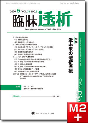 臨牀透析 2020 Vol.36 No.5 近未来の透析医療