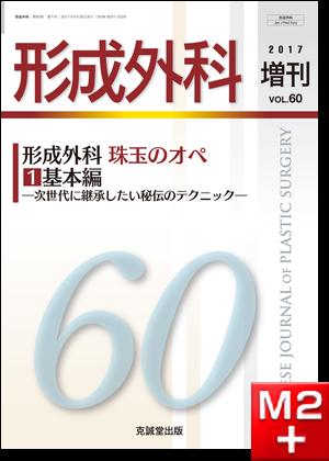 形成外科 2017年9月増刊号【特集】形成外科 珠玉のオペ 1 基本編―次世代に継承したい秘伝のテクニック―