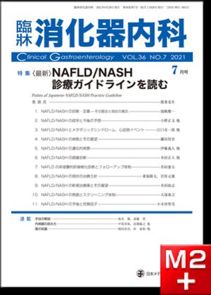 臨牀消化器内科 2021 Vol.36 No.7 〈最新〉NAFLD/NASH 診療ガイドラインを読む