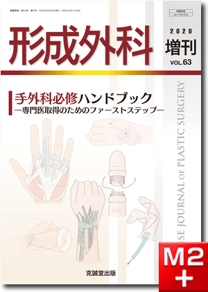 形成外科 2020年6月増刊号【特集】手外科必修ハンドブック