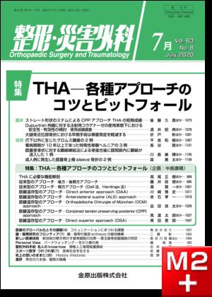 整形・災害外科 2020年7月号 63巻8号 特集 THA―各種アプローチのコツとピットフォール【電子版】