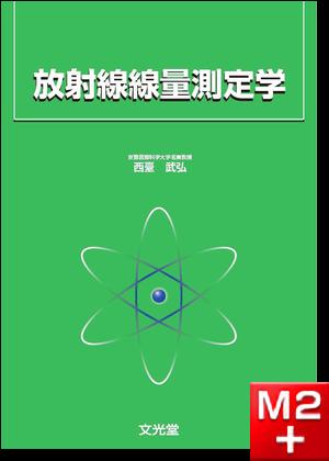 放射線線量測定学