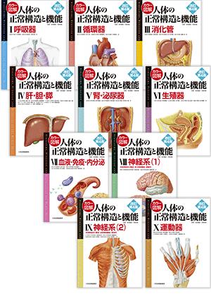 カラー図解 人体の正常構造と機能 全10巻セット 第4版