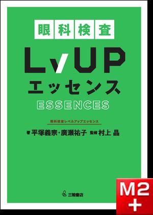 眼科検査LvUP(レベルアップ)エッセンス
