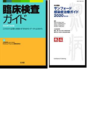 [202010] 新製品-臨床検査ガイド・サンフォードセット