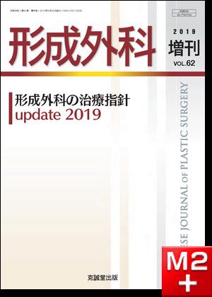 形成外科 2019年6月増刊号【特集】形成外科の治療指針update2019