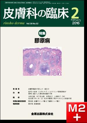 皮膚科の臨床 2016年2月号 58巻2号 特集 膠原病【電子版】