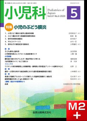 小児科 2020年5月号 61巻6号 特集 小児のぶどう膜炎【電子版】