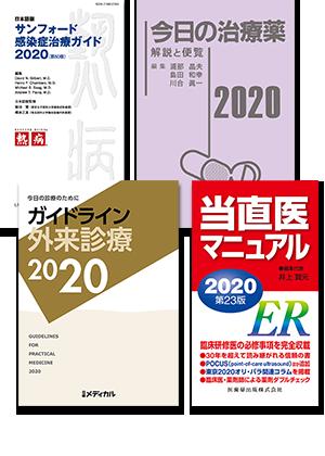 [202008] 新製品-サンフォード・ガイドライン・今日・当直医セット