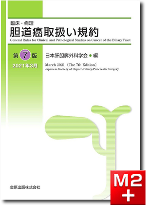 胆道癌取扱い規約 第7版