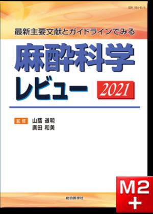 最新主要文献とガイドラインでみる 麻酔科学レビュー2021