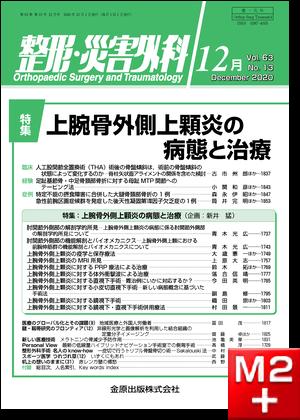 整形・災害外科 2020年12月号 63巻13号 特集 上腕骨外側上顆炎の病態と治療【電子版】