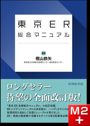東京ER総合マニュアル