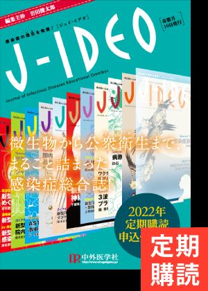 2022年 隔月刊「J-IDEO」定期購読