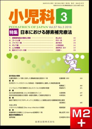 小児科 2016年3月号 57巻3号 特集 日本における酵素補充療法【電子版】