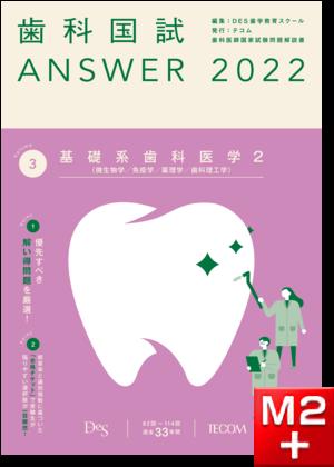 歯科国試ANSWER2022 Vol.3 基礎系歯科医学2(微生物学/免疫学/薬理学/歯科理工学)