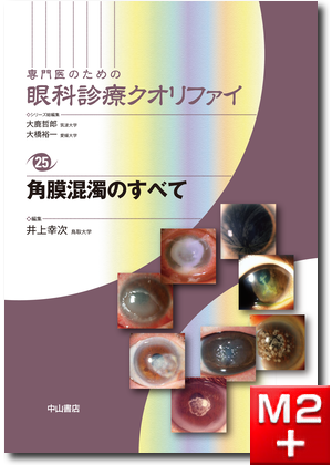 角膜混濁のすべて〈専門医のための眼科診療クオリファイ25〉
