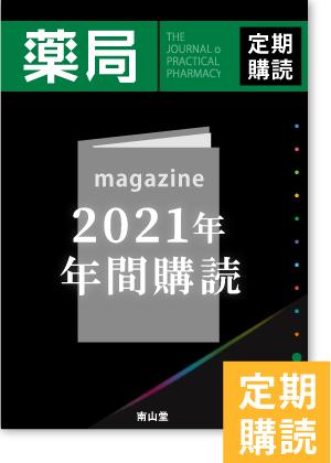 薬局(2021年度年間購読)
