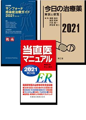 [202107] サンフォード・今日・当直医セット(2)