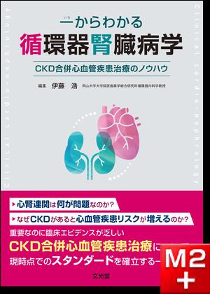 一からわかる循環器腎臓病学~CKD合併心血管疾患治療のノウハウ