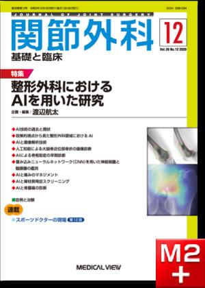 関節外科 2020年12月号 Vol.39 No.12 整形外科におけるAIを用いた研究
