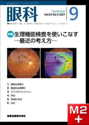 眼科 2021年9月号 63巻9号 特集  生理機能検査を使いこなす─最近の考え方─ 【電子版】