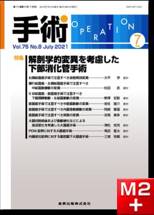 手術 2021年7月号 75巻8号 特集 解剖学的変異を考慮した下部消化管手術 【電子版】