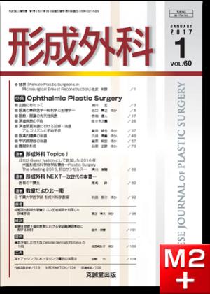 形成外科 2017年1月号【特集】Ophthalmic Plastic Surgery