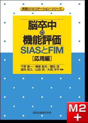 脳卒中の機能評価―SIASとFIM[応用編]