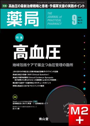 薬局 2019年9月 Vol.70 No.10 高血圧~地域包括ケアで薬立つ血圧管理の勘所