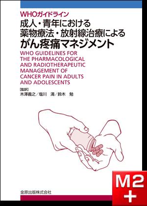 WHOガイドライン 成人・青年における薬物療法・放射線治療によるがん疼痛マネジメント