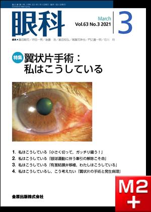 眼科 2021年3月号 63巻3号 特集 翼状片手術:私はこうしている【電子版】