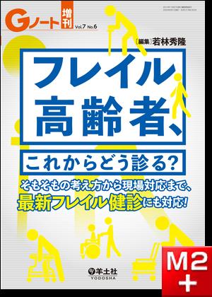 Gノート増刊 Vol.7 No.6 フレイル高齢者、これからどう診る?