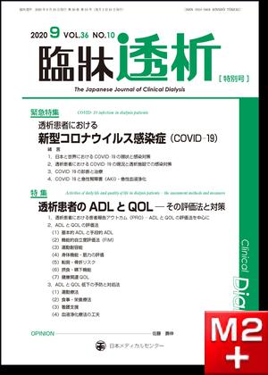 臨牀透析 2020 Vol.36 No.10 透析患者における新型コロナウイルス感染症(COVID-19)